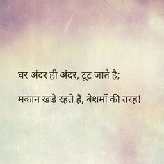 Hamaari Desh k gareebon Ki halaath Jaisre hi hy.jo Mitty k makaan girjaathen hy Ameero Ka nhi. Shyari Quotes, Desi Quotes, Hindi Quotes On Life, Crush Quotes, Words Quotes, Life Quotes, Hindi Words, Hindi Shayari Love, Mixed Feelings Quotes