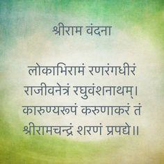 श्रीराम वंदना  लोकाभिरामं रणरंगधीरं राजीवनेत्रं रघुवंशनाथम्। कारुण्यरूपं करुणाकरं तं श्रीरामचन्द्रं शरणं प्रपद्ये॥ Sanskrit Quotes, Sanskrit Mantra, Vedic Mantras, Hindu Mantras, Vishnu Mantra, All Mantra, Hindu Vedas, Hindu Worship, Chanakya Quotes