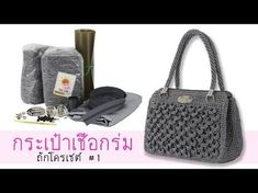 กระเป๋าเชือกร่มถักโครเชต์#1 - YouTube Crochet Clutch Pattern, Crochet Patterns, Crochet Handbags, Crochet Purses, Crochet Bag Tutorials, Tutorial Crochet, Jute Crafts, Clutch Bag, Louis Vuitton Damier