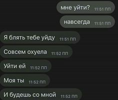 Fun Sms, Emo Pictures, Russian Quotes, Poems About Life, Love Store, Sad Wallpaper, L Love You, Teenager Quotes, Mood Quotes