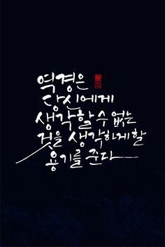 calligraphy_역경은 당신에게 생각할 수 없는 것을 생각하게 할 용기를 준다_앤디 그로브