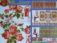 Cross stitch Pattern Ukrainian Vyshyvanka Embroidery Men Women Shirts 5 sd