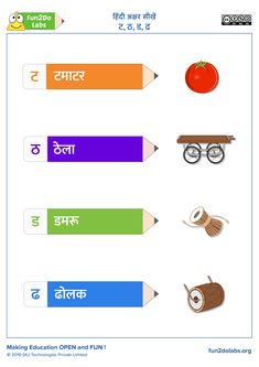 Browse over 20 educational resources created by Labs in the official Teachers Pay Teachers store. Alphabet Writing Worksheets, Hindi Worksheets, 1st Grade Worksheets, Preschool Worksheets, Teaching Kids, Kids Learning, Back To School Images, Hindi Language Learning, Hindi Alphabet