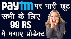 Paytm Latest Cashback Offers For All User || 99 Rs Products Offers in Paytm