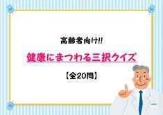 (※好評につき、2019.1.25に20問→30問に変更しました。ぜひ最後までお楽しみください♪)   日本は世界一の長寿国と言われており医療が発達するにつれ、寿命がまだまだ延びると言われています。 Family Guy, Activities, Fictional Characters