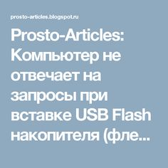 Prosto-Articles: Компьютер не отвечает на запросы при вставке USB Flash накопителя (флешки)
