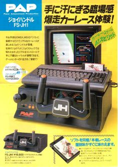 Panasonic/Matsushita - FS-JH1