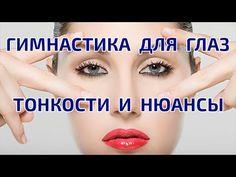 Гимнастика для глаз - тонкости и нюансы - YouTube