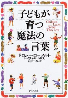 子どもが育つ魔法の言葉 (PHP文庫):Amazon.co.jp:本 3 Kids, Children, Child Development, Book Lists, Kids Learning, Books Online, Thats Not My, Ebooks, This Book
