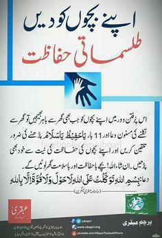 Duaa Islam, Islam Hadith, Allah Islam, Islam Quran, Quran Urdu, Islamic Phrases, Islamic Messages, Islamic Teachings, Islamic Dua