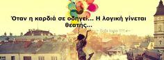 Σε λατρευω.....