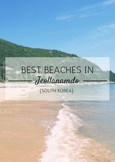 Just in time for summer! Our list of the best beaches in the Jeollanamdo Province of South Korea.