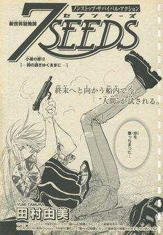 『7SEEDS/小暑の章12-時の過ぎゆくままに-』田村由美