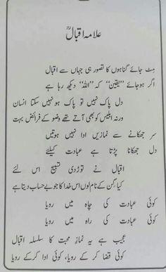 Beyond the imagination ~ Allama Iqbal Urdu Funny Poetry, Best Urdu Poetry Images, Love Poetry Urdu, Poetry Quotes, Urdu Quotes, Nice Poetry, Love Romantic Poetry, My Poetry, Iqbal Poetry