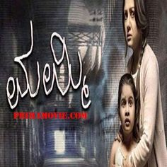 MUMMY- SAVE ME FULL MOVIE ONLINE KANNADA DVD 720P MKV DOWNLOAD WATCH FREE