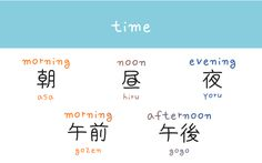 Time japanese words arghlblargh!