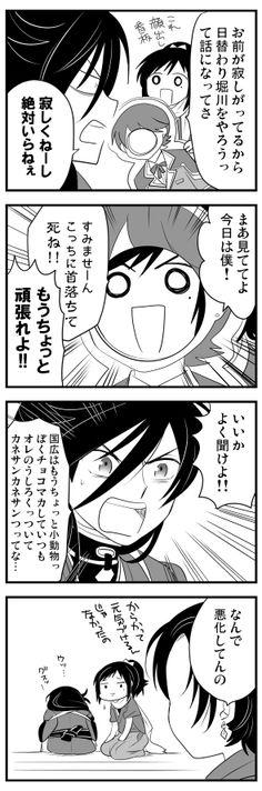 堀川くん修行で寂しい兼さんと沖田組