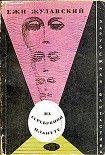 На серебряной планете (Рукопись с Луны). Начните читать книги Жулавский Ежи в электронной онлайн библиотеке booksonline.com.ua. Читайте любимые книги с мобильного или ПК бесплатно и без регистрации.