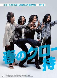 Tatsuya Bitou x Narumi Taiga x Genji Takiya x Serizawa Tamao | Crows Zero