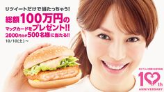 Food Science Japan: McDonalds Ebi Filet 10 Years