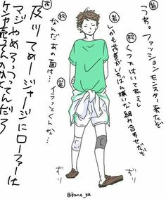 Oikawa Tooru, Iwaoi, Haikyuu 3, Beautiful Children, Cheer, Drawings, Anime, Beautiful Kids, Anime Shows