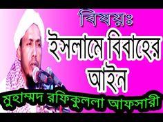 বাংলা তাফসীরুল কোরআন মাহফিল 2016 Advocate Rafiqulla Afsari ইসলামে বিবাহে...