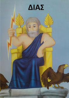 Zeus Jupiter, Sacred Plant, Greek Language, Ancient Greece, Greek Mythology, Ancient History, Aurora Sleeping Beauty, Activities, Disney Princess