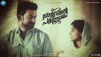 Malayalam film Darvinte Parinamam Malayalam movie stars Prithviraj Sukumaran