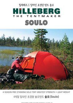 스웨덴 Hillerberg 텐트 좋다..