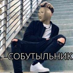 Hello Memes, Fun Live, Meme Faces, I Don T Know, Stupid Memes, Best Memes, Funny Photos, Cute Boys, American Girl