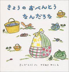 「きょうのおべんとう なんだろな 」 岸田 衿子•山脇 百合子