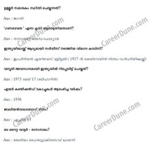 PSC Malayalam General Knowledge Questions and Answers For All PSC Exams in Malayalam. LDC, Last Grade Questions Gk Questions And Answers, Question And Answer, Tamil Movies Online, Gernal Knowledge, Photography Poses Women, Calligraphy, Art, Art Background, Lettering
