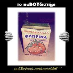 Την είχα ξεχάσει! Funny Ads, 80s Kids, Vintage Ads, Childhood Memories, 1980s, Greece, Nostalgia, Times, Pictures