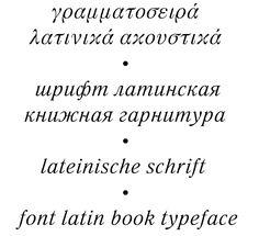 Курсив к шрифту Латинcкий книжный/DXLateinischBook Math Equations