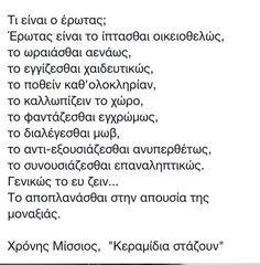 Τί είναι ο έρωτας! Greek Language, Greek Culture, Greek Quotes, Wise Words, Philosophy, Texts, Me Quotes, Literature, Lyrics