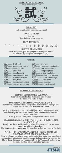 Learn one Kanji a day with infographic: 試 Source