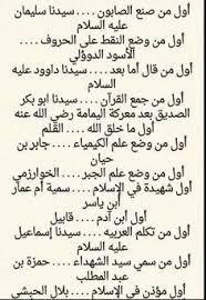 Resultat De Recherche D Images Pour Yakoubi Abdelmalek Geschiedenis Studeren