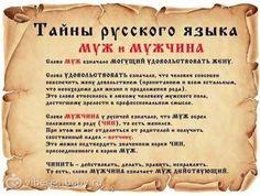 Тайны русского языка (про мужа, жену, любовь, людей).