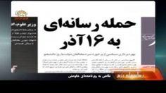 از خيزش دانشجويان هيچ خبرى درج نشد نگاهى به روزنامه هاى حكومتى – سيماى آزادى – 17 آذر 1393  ====== Mojahedin – Iran – Resistance – Simay  Azadi -- مجاهدين – ايران – مقاومت – سيماي آزادي