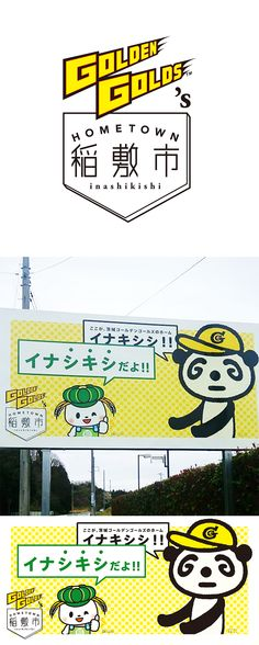 shun_yonemura GG&Inashikisi logo&OOH It Works, Graphic Design, Logo, Logos, Nailed It, Visual Communication, Environmental Print