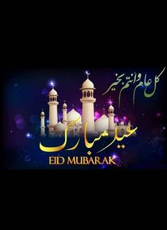 Eid al-Fitr in 2018 is on Friday, the fifteenth of June Note that in the Muslim calander, an occasion . Muslim Eid, Eid Al Fitr, Birthday Background, Eid Mubarak, Big, Calander, Movie Posters, Film Posters, Billboard