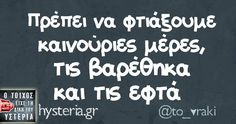 -------------------------- Best Quotes, Funny Quotes, Funny Statuses, Word 2, Greek Quotes, True Words, Wallpaper Quotes, True Stories, Jokes