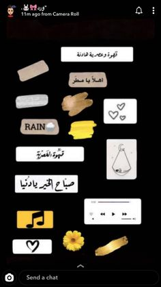 Arabic Funny, Funny Arabic Quotes, Cover Photo Quotes, Picture Quotes, Text Quotes, Mood Quotes, Alive Quotes, Coffee Jokes, Short Quotes Love