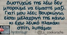 Funny Photos, Laughing, Greek, Messages, Smile, Photo And Video, Humor, Words, Memes