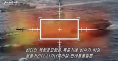 North Korea Flexes Its Military Muscle on YouTube, With Added Effects  The video, which also includes images of North Korea's military and is narrated by a woman, was released by Uriminzokkiri, a state-run media outlet, and posted to YouTube. Its release coincides with the annual joint military exercises between the ...