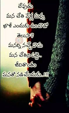 Love Quotes In Telugu, Telugu Inspirational Quotes, Love Quotes Photos, Life Quotes Pictures, Life Lesson Quotes, Life Lessons, Old People Quotes, 100 Days Of Love, Mothers Love Quotes