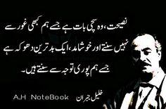 A.H Famous Qoutes, Urdu Quotes, Quotations, Allama Iqbal, Urdu Poetry, Bitter, Allah, Writers, Wisdom