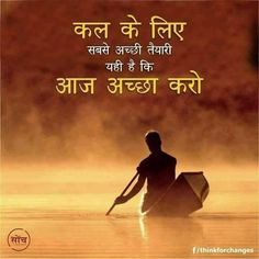 If you like reading Hindi Quotes on Life, we are going to present the latest Hindi Quotes About Life in this post. Hindi Quotes Images, Inspirational Quotes In Hindi, Motivational Picture Quotes, Life Quotes Pictures, Hindi Quotes On Life, Inspiring Quotes, Hindi Shayari Life, Positive Quotes, Hindi Qoutes