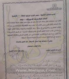 منشور هام للساده الموجهين المتابعين لمعاهد القراءات خلال امتحانات النقل