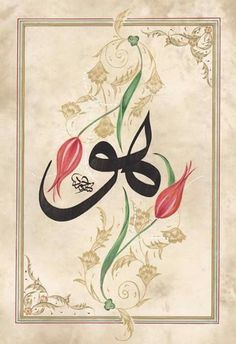 ... on Pinterest | Calligraphy, Arabic calligraphy and In arabic